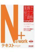 Network+テキストの本