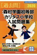 森村学園初等部・カリタス小学校入試問題集 2020の本
