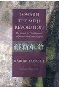 "TOWARD THE MEIJI REVOLUTION The Search for ""Civiliの本"