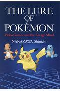 THE LURE OF POKEMON Video Games and the Savage Minの本