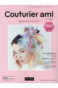 Couturier ami 創刊号の本