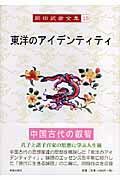 東洋のアイデンティティの本