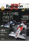 Racing on 500の本