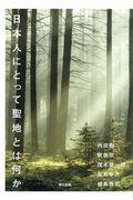 日本人にとって聖地とは何かの本