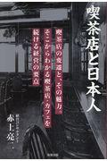 喫茶店と日本人の本