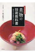 プロの日本料理 煮物の技術教科書の本