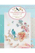 フランスの花々と小鳥のクロスステッチの本