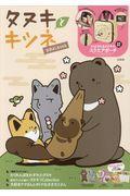 タヌキとキツネ なかよしbookの本