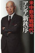 米中新冷戦時代のアジア新秩序の本