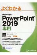 よくわかるMicrosoft PowerPoint2019応用の本