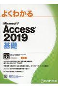 よくわかるMicrosoft Access2019基礎の本