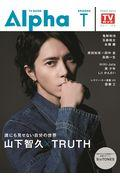 TV GUIDE Alpha EPISODE Tの本