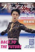 フィギュアスケートマガジン2018ー2019世界選手権特集号の本