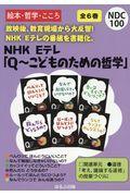 NHK Eテレ「Q~こどものための哲学」(全6巻セット)の本