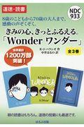 Wonder ワンダー(全3巻セット)の本