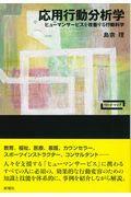 応用行動分析学の本