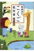 齋藤孝のこくご教科書小学1年生の本