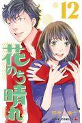 花のち晴れ~花男Next Season~ 12の本