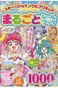 スター☆トゥインクルプリキュア&プリキュアオールスターズまるごとシールブックの本