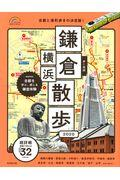 歩く地図鎌倉・横浜散歩 2020の本