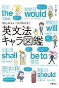 核心のイメージがわかる!英文法キャラ図鑑の本