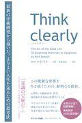Think clearlyの本