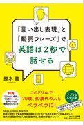 「言い出し表現」と「動詞フレーズ」で英語は2秒で話せるの本