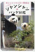 いつまでもラブ!シャンシャンのパンダ図鑑の本