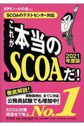 これが本当のSCOAだ! 2021年度版の本