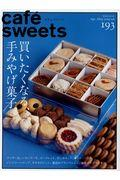 cafe´ sweets vol.193の本