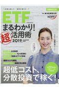 ETF上場投資信託まるわかり!超活用術 2019の本