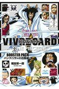 VIVRE CARD~ONE PIECE図鑑~BOOSTER PACK パンクハザードの脅威!!の本