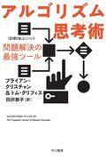アルゴリズム思考術の本