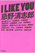 I LIKE YOU 忌野清志郎の本