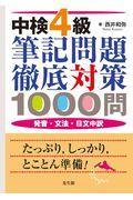 中検4級筆記問題徹底対策1000問の本