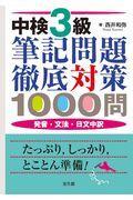 中検3級筆記問題徹底対策1000問の本