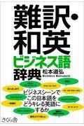 難訳・和英ビジネス語辞典の本