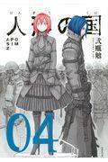 人形の国 04の本