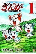 ぎんが~THE FIRST WARS~ 1の本