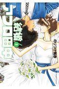 結婚アフロ田中 3の本