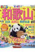 まっぷる和歌山 '20の本