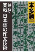 新版 実戦・日本語の作文技術の本