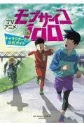 TVアニメモブサイコ100キャラクターとか公式ガイドの本