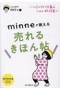 ハンドメイド作家のための教科書!! minneが教える売れるきほん帖の本