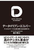 データ・ドリブン・エコノミーの本