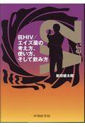 ver.2 抗HIV/エイズ薬の考え方、使い方、そして飲み方の本