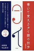 増補新版 書いて覚えるタイ語の初歩の本