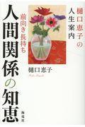 樋口恵子の人生案内前向き長持ち人間関係の知恵の本
