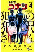 名探偵コナン犯人の犯沢さん 4の本