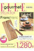 ELLE gourmet × FrancFrancチーズボードセット特別セット 2019年5月号の本